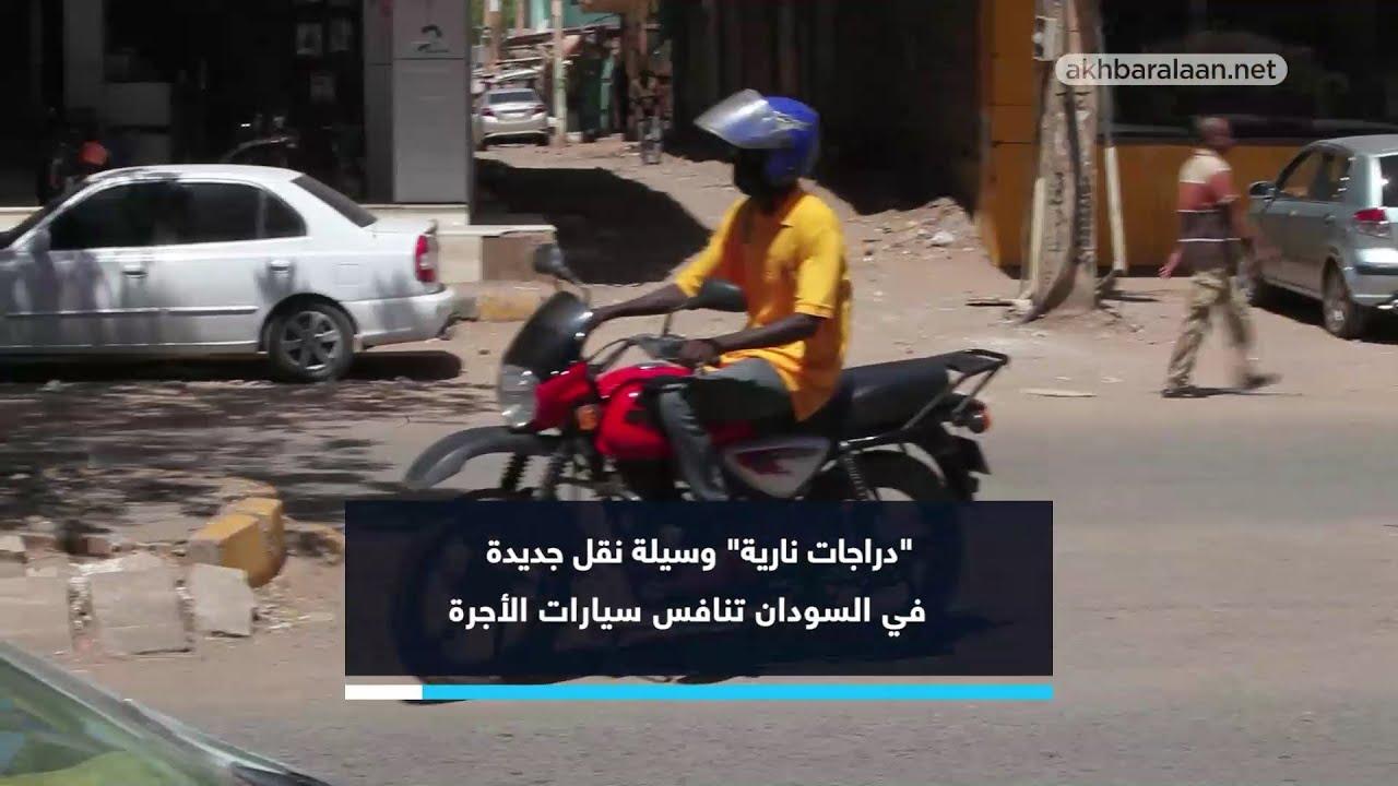 #عيش_الآن يقوم بتجربة #الدراجات_النارية كوسيلة نقل جديدة في #السودان تنافس سيارات الأجرة.  - نشر قبل 2 ساعة