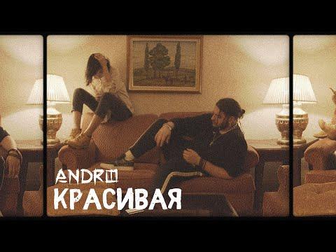 Смотреть клип Andro - Красивая