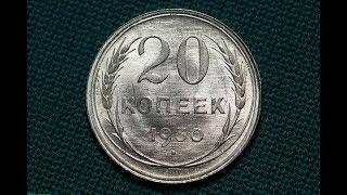 20 копійок 1930 року срібло 500 проби