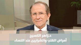 د.زاهر الكسيح - أمراض القلب والشرايين عند النساء