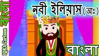 হযরত ইলিয়াস আঃ Prophet Eliyas নবীদের কাহিনী গল্প ইসলামিক কার্টুন IQRA Cartoon পর্ব ২1