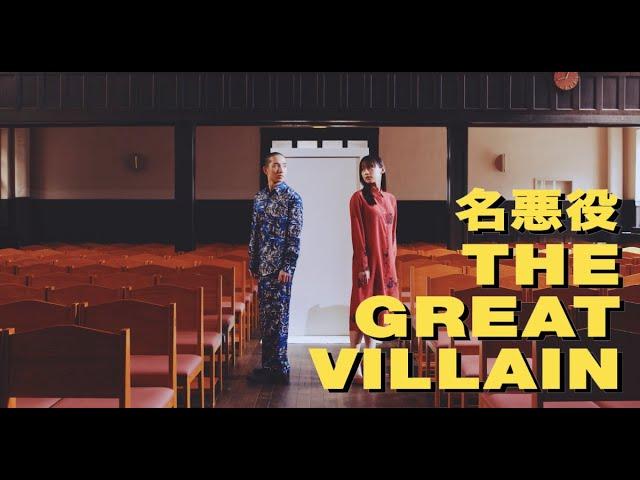 """フレデリック「名悪役」Music Video / frederic """"THE GREAT VILLAIN"""""""