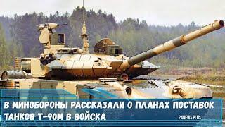 Модернизированные танки Т-90М начнут поступать в вооруженные силы России в 2020 году