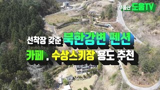 148.가평군 북한강접한 보트선착장 확보한 전원주택 펜…