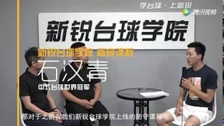 【職人專訪】石漢青-節奏,改姿勢與準度