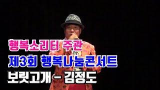 [제3회 행복나눔콘서트] 보릿고개 - 김정도 (해운대문…