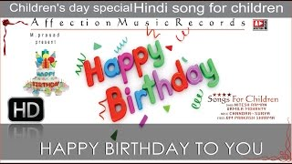 Happy Birthday To You  | Birthday Song For Kid