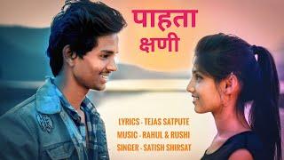 पाहता क्षणी Pahata Kshani Marathi Love Song Sumeet Music
