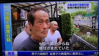 Video Gempa di osaka Jepang 2018 download MP3, 3GP, MP4, WEBM, AVI, FLV Juli 2018