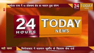 कर्नाटक राज्य में १४ लोकसभा क्षेत्र का मतदान हुआ संपन्न | 24 Hours Today Breaking News |