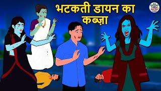 भटकती डायन का कब्ज़ा   Stories in Hindi   Horror Stories   Hindi Kahniya   Hindi Story   Kahaniya