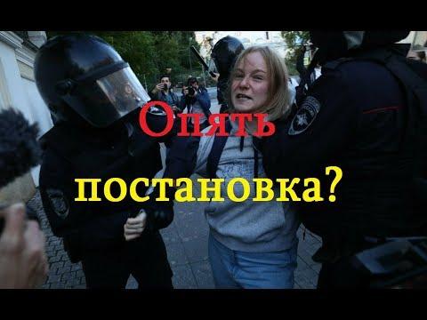 Постановочное задержание Дарьи Сосновской...