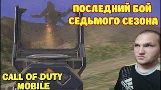 ПОСЛЕДНИЙ БОЙ  СЕДЬМОГО СЕЗОНА!!! СНОВА ТАНК СТАВИТ ТОЧКУ - Call of Duty Mobile