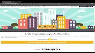 FarmMoneys Com   экономическая онлайн игра с выводом реальных денег  Моментальные выплаты на популяр