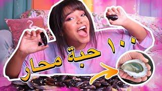 تحدي أكل 100 قطعة من المحار التركي الحامض🦪🍋 |تتوقعون أكلتها كلها 😂💔؟؟