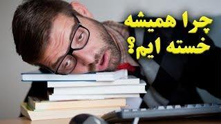 چرا همیشه خسته و کم انرژی هستیم