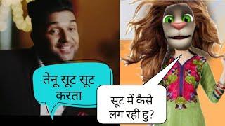 guru randhawa vs TALKING Tom FUNNY call| TALKING Tom funny video