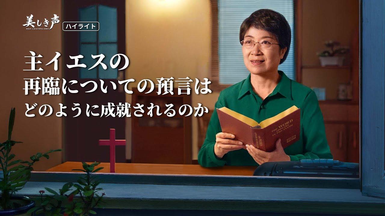 キリスト教映画「美しき声」抜粋シーン(1)主イエスの再臨についての預言はどのように成就されるのか