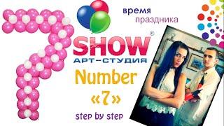"Цифра из шаров ""7"" (Balloon number 7) (sign 7)"