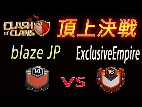 【 Clash of Clans Live from Japan】世界最凶エリート集団E.E vs 日本最強攻撃集団