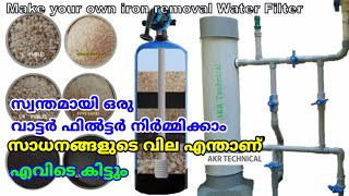 Make your own water filter, Iron removal Water Filter from pvc pipe or vessel filter, akr technical. Borewell water filter malayalam. #akrtechnical ...