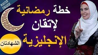تعلم الإنجليزية من مواضيع إسلامية في شهر رمضان - الشهادتان