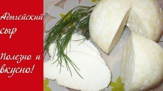 Домашний адыгейский сыр(Домашний адыгейский сыр Рецепт очень вкусного и полезного адыгейского сыра с нежным молочным вкусом и..., 2015-03-07T07:44:48.000Z)