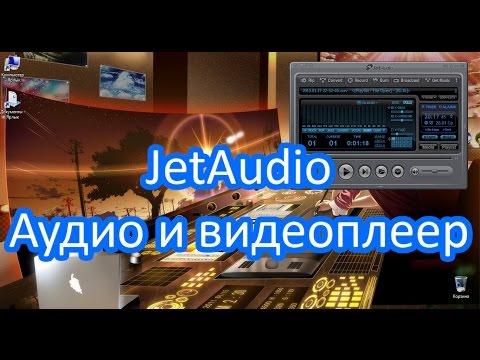 JetAudio. Аудио и видеоплеер