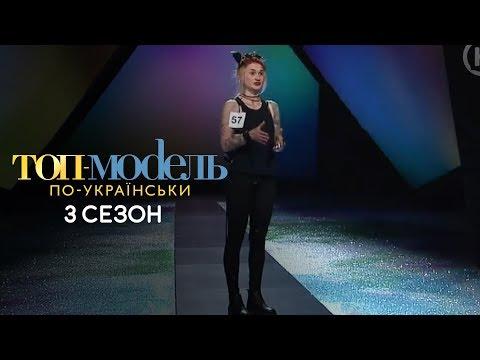 Найсмішніші моменти кастингу на Топ-модель по-українськи 3: Дивимося!
