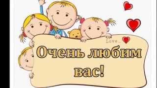 С днем воспитателя ( С днем дошкольного работника)