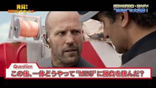 映画『MEG ザ・モンスター』特別映像『発見!MEG ザ・モンスター』【HD】2018年9月7日(金)公開
