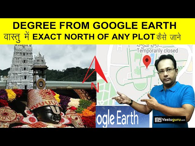 how to take degree from google earth for vastu.  सही  उत्तर दिशा  जाने Finding NORTH by google map
