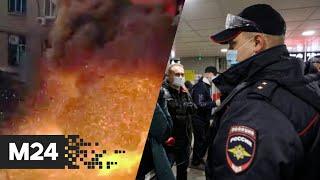 В центре Челябинска произошел взрыв. Контроль масочного режима - Новости Москва 24
