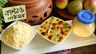 ঘরেই তৈরি করুন পারফেক্ট কাস্টার্ড পাউডার ও সংরক্ষণ করুন দীর্ঘদিন/Homemade Custard Powder Recipe.