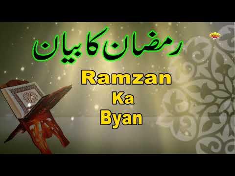 Ramzan Ka Byan    Shafeeq Sahab Taqreer