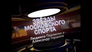 Звезды московского спорта. Людмила Пахомова и Александр Горшков, часть 1.