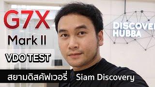 ทดสอบวีดีโอ G7X Mark 2 กลางคืนในห้าง Siam Discovery