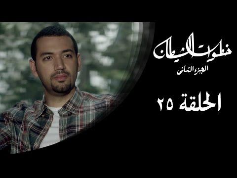 خطوات الشيطان 2 - الحلقة 25 - مع معز مسعود