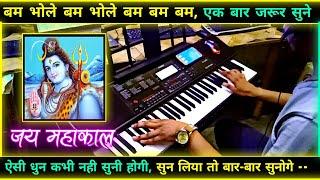 Bam Bhole Bam Instrumental | Yahi Wo Tantra Hai Yahi Wo Mantra Hai | Dj Bhajan | Casio CTX 700 By PK