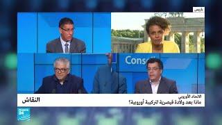 الاتحاد الأوروبي: ماذا بعد ولادة قيصرية لتركيبة أوروبية؟