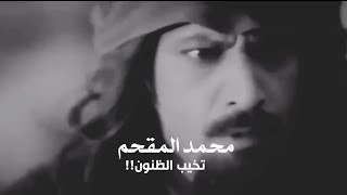 محمد المقحم تخيب الظنون