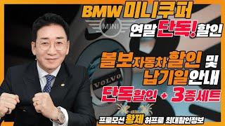BMW 미니쿠퍼 연말 특별 프로모션 단독할인 실시, 볼…