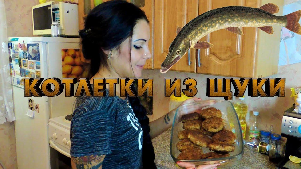 вкусное блюдо из щуки видео рецепт