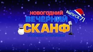 Вечерний Сканф: Выпуск 7 (Hey-Pi-Ron)