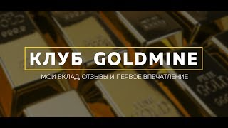 Инвестиционный проект gold-mine Инвестируй в добычу золота 4 тарифа очень выгодно