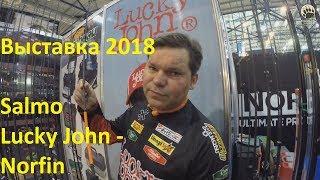 Выставка 2018 Salmo - Lucky John - Norfin...bogomaz05