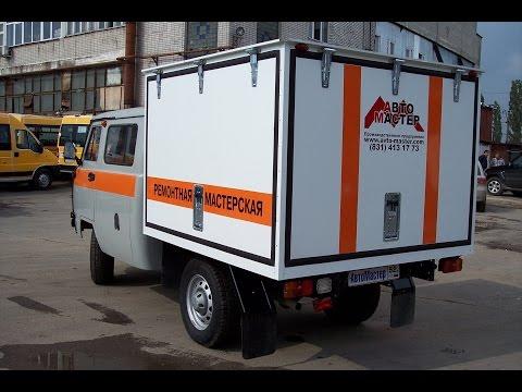 автомастерская парм на базе автомобиля уаз 3303 Ижевск