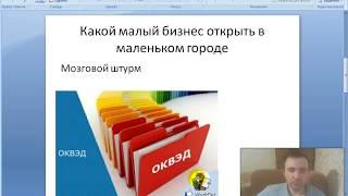 .Какой малый бизнес открыть в маленьком городе - Бизнес в маленьком городе Украине