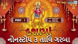 Non Stop 3 Taali Garba | Dashama Na Garba | Part 1 | Mangal Gadhvi, Bhavna Rana | Full Audio Songs