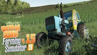 Сидорыч пішов на рибалку, обіцяв повернутися - ч15 Farming Simulator 19
